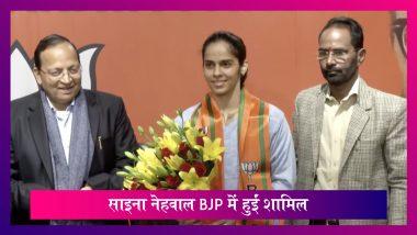 Badminton Star Saina Nehwal और उनकी बहन Chandranshu BJP में हुईं शामिल