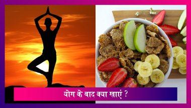 What To Eat After Yoga: योग करने के बाद खाएं ये चीजें, सेहत को मिलेंगे ढेरों फायदे