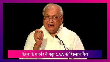 Kerala: Governor Arif Mohammad Khan ने CM के कहने पर विधानसभा में पढ़ा CAA के खिलाफ पैरा