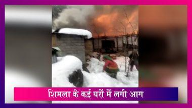 Shimla: कई घरों में लगी आग, बर्फ जमा होने के कारण दमकल की गाड़ियां नहीं पहुंचीं समय पर
