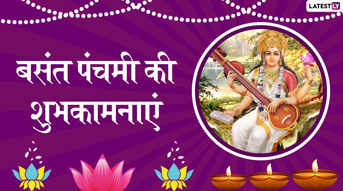 Basant Panchami 2020 Wishes: बसंत पंचमी का पर्व है बेहद खास, भेजें ये खूबसूरत हिंदी WhatsApp Status, Facebook Greetings, Photo SMS, Wallpapers, GIF Images और दें अपनों को शुभकामनाएं