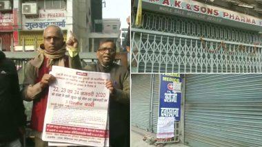 बिहार: सरकार और केमिस्ट एंड ड्रगिस्ट एसोसिएशन के बीच ठनी, आज से 3 दिन तक पूरे राज्य में बंद रहेंगे सभी मेडिकल स्टोर्स