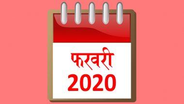 February 2020 Festival Calendar: भगवान शिव के भक्तों के लिए बेहद खास है फरवरी, देखें इस महीने पड़ने वाले सभी व्रत और त्योहारों की पूरी लिस्ट