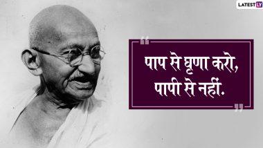 Mahatma Gandhi Death Anniversary 2020: राष्ट्रपिता महात्मा गांधी की तरह उनके विचार भी थे महान, जो देते हैं सत्य और अहिंसा की राह पर चलने की प्रेरणा