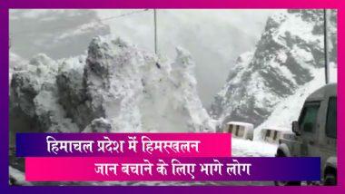 Viral Video: हिमाचल प्रदेश में हिमस्खलन, जान बचाने के लिए भागे लोग, वीडियो वायरल