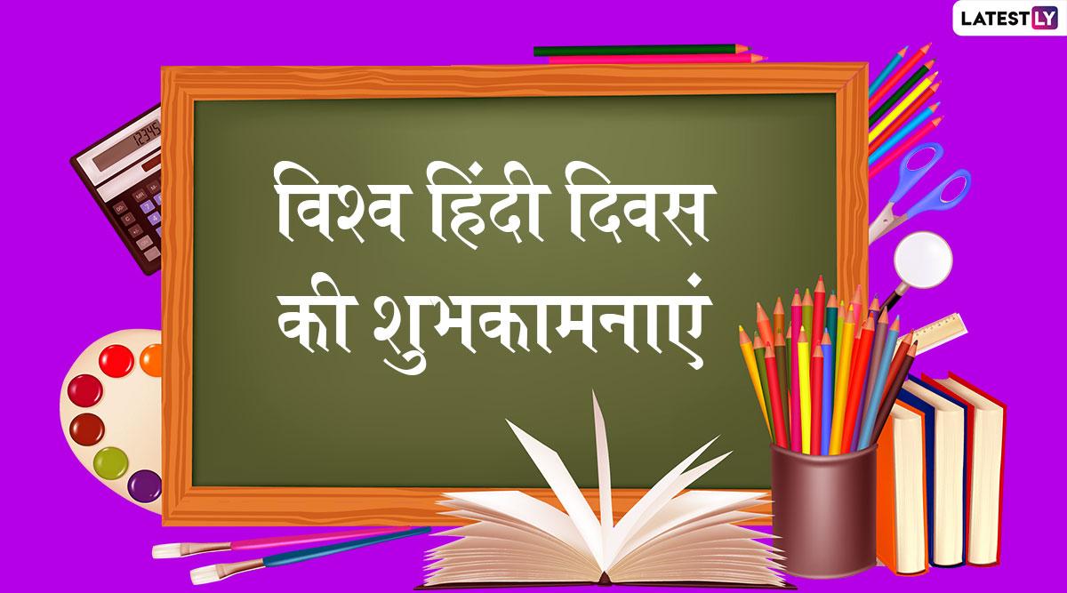 World Hindi Day 2020 Wishes: इन शानदार हिंदी WhatsApp Stickers, Facebook Greeting, Photo SMS, GIF Images और वॉलपेपर्स के जरिए प्रियजनों को दें विश्व हिंदी दिवस की शुभकामनाएं