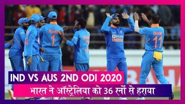 IND vs AUS 2nd ODI 2020: भारत ने ऑस्ट्रेलिया को 36 रनों से हराया