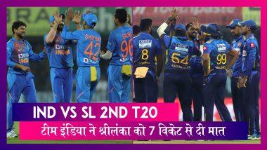 Ind vs SL 2nd T20: टीम इंडिया ने श्रीलंका को 7 विकेट से दी मात