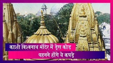 Varanasi: काशी विश्वनाथ मंदिर के लिए अब से ड्रेस कोड, जींस पहन कर नहीं कर सकते स्पर्श दर्शन