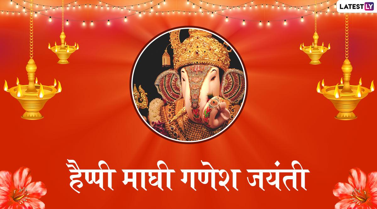 Maghi Ganesh Jayanti 2020 Messages: माघी गणेश जयंती के शुभ अवसर पर भेजें ये हिंदी WhatsApp Status, Facebook Greetings, Wallpapers, Photo SMS, GIF और दें अपनों को इस पर्व की शुभकामनाएं