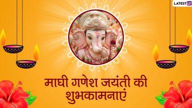 Ganesh Jayanti 2020 Wishes: इन भक्तिमय हिंदी Messages, Greetings, SMS, GIF, Images, WhatsApp Stickers, Facebook Status और वॉलपेपर्स के जरिए दें प्रियजनों को माघी गणेश जयंती की शुभकामनाएं