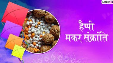 Happy Makar Sankranti 2020 Messages: पूरे देश में मनाई जा रही है मकर संक्रांति, भेजें ये हिंदी Facebook Greetings, WhatsApp Stickers, GIF Images, Wallpapers, SMS और अपनों को दें इस पर्व की हार्दिक बधाई