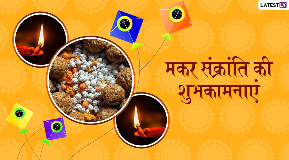 Happy Makar Sankranti 2020 Wishes: मकर संक्रांति के शुभ अवसर पर प्रियजनों को भेजें ये हिंदी WhatsApp Status, Facebook Greetings, GIF Images, SMS, Wallpapers और दें इस पर्व की शुभकामनाएं