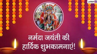 Narmada Jayanti Wishes 2020: नर्मदा जयंती के पावन अवसर पर ये हिंदी मैसेजेस WhatsApp Status, Facebook Greetings, Photo SMS, Wallpapers और   GIF Images के जरिए दें शुभकामनाएं