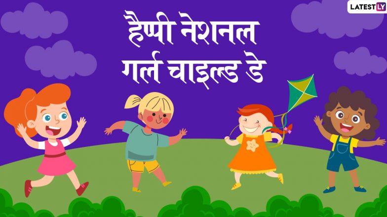 National Girl Child Day 2020 Messages: इन शानदार हिंदी Facebook Greetings, WhatsApp Stickers, SMS, Wishes, GIF Images और वॉलपेपर्स को भेजकर अपनों से कहें हैप्पी नेशनल गर्ल चाइल्ड डे