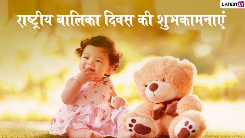 National Girl Child Day 2020 Wishes: राष्ट्रीय बालिका दिवस पर भेजें ये हिंदी WhatsApp Status, Facebook Greetings, Messages, GIF Images, Wallpapers और दें शुभकामनाएं