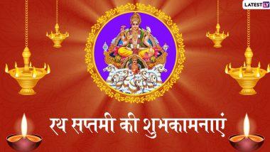 Ratha Saptami 2020 Wishes & Images: सूर्य की उपासना का पर्व है रथ सप्तमी, इन प्यारे हिंदी WhatsApp Status, Facebook Greetings, GIFs, HD Wallpapers और Photo SMS के जरिए दें अपनों को शुभकामनाएं