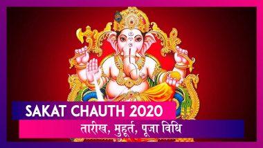 Sakat Chauth 2020- बेटे की लंबी उम्र के लिए रखा जाता है ये व्रत, जानें तारीख, मुहूर्त, पूजा विधि