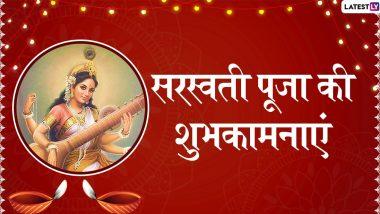 Saraswati Puja 2020 Messages: इन भक्तिमय हिंदी Facebook Greetings, Whatsapp Stickers, GIF Images, SMS, HD Wallpapers के जरिए अपने प्रियजनों को दें सरस्वती पूजा की बधाई