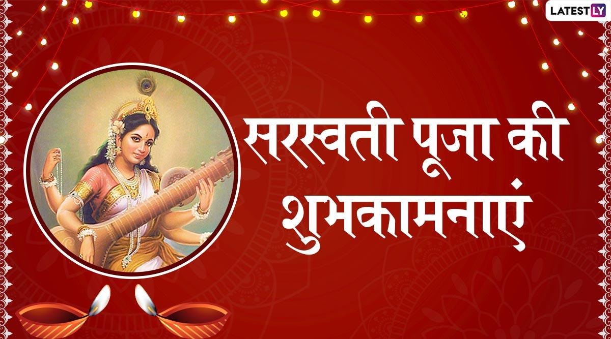 Saraswati Puja 2020 Messages in Hindi: इन Facebook Greetings, Whatsapp Stickers, GIF Images, SMS, HD Wallpapers के जरिए अपने प्रियजनों को दें सरस्वती पूजा की बधाई