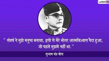 Subhash Chandra Bose Jayanti 2020: सुभाष चंद्र बोस की 123वीं जयंती, प्रियजनों को WhatsApp, Facebook, Instagram और Twitter के जरिए नेताजी के इन महान विचारों को भेजकर दें शुभकामनाएं
