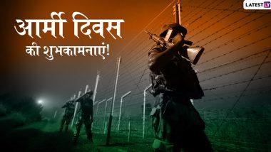 Army Day Wishes 2020: सेना दिवस पर ये हिंदी WhatsApp Stickers, Facebook Greetings, SMS, GIF Images, Wallpapers भेजकर अपने प्रियजनों को दें शुभकामनाएं