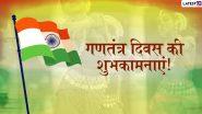 Republic Day 2020 Wishes: गणतंत्र दिवस पर WhatsApp Stickers, Facebook Greetings और SMS के जरिए ये मैसेजेस भेजकर दें शुभकामनाएं