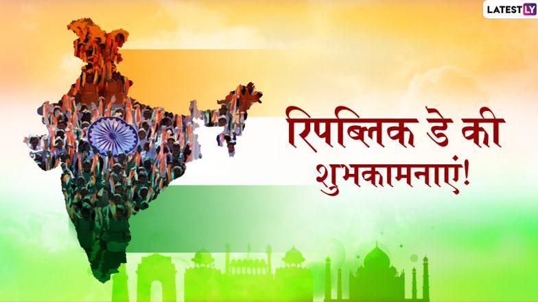 Republic Day 2020 Wishes And Messages: गणतंत्र दिवस पर ये मैसेजेस WhatsApp Stickers, Facebook Greetings और SMS के जरिए ये भेजकर अपने करीबियों को दें शुभकामनाएं