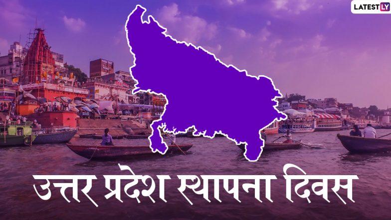 Uttar Pradesh Foundation Day 2020: उत्तर प्रदेश की स्थापना के 70 साल, महाराष्ट्र में सबसे पहले मनाया गया था यह दिवस, जानें इसका इतिहास और महत्व