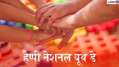 Happy National Youth Day 2020 Messages: इन शानदार हिंदी WhatsApp Status, Facebook Greetings, GIF Images, Photo SMS और वॉलपेपर्स के जरिए दें प्रियजनों को नेशनल यूथ डे की बधाई