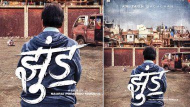 Jhund First Poster: अमिताभ बच्चन की फिल्म 'झुंड' का रोमांचक पोस्टर हुआ रिलीज, इस अंदाज में दिखे बिग बी