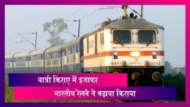 Rail Fare: 1 जनवरी 2020 से रेल सफर महंगा, यात्री किराए में बढ़ोतरी, जानिए एसी, नॉन एसी का किराया