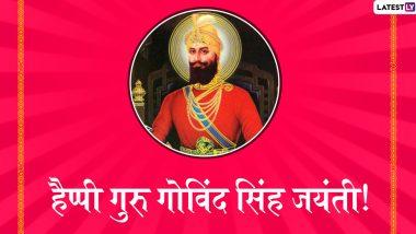 Guru Gobind Singh Jayanti 2020 Messages: गुरु गोबिंद सिंह जयंती के शुभ अवसर पर ये हिंदी WhatsApp Stickers, Facebook Messages, Wishes, GIF Images, Photo SMS, Wallpapers भेजकर अपने दोस्तों और रिश्तेदारों को दें शुभकामनाएं