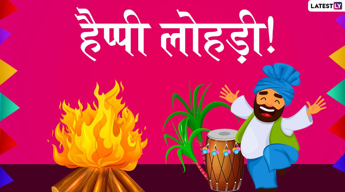 Happy Lohri Messages 2020: लोहड़ी के त्योहार पर WhatsApp Stickers, Facebook Greetings, SMS, GIF Images, Wallpapers के जरिए मैसेज भेजकर अपने दोस्तों और रिश्तेदारों को दें शुभकामनाएं
