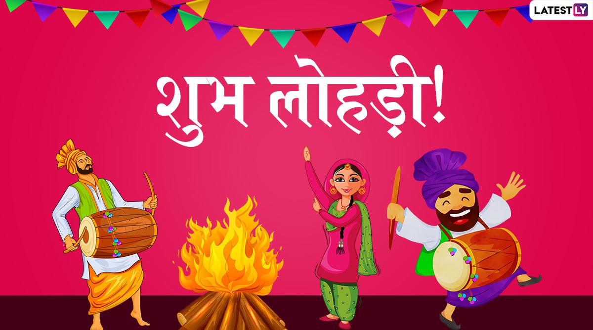 Lohri Wishes 2020: लोहड़ी के शुभ अवसर पर ये हिंदी WhatsApp Stickers, Facebook Greetings, SMS, GIF Images, Wallpapers मैसेज के जरिए भेजकर  दें शुभकामनाएं