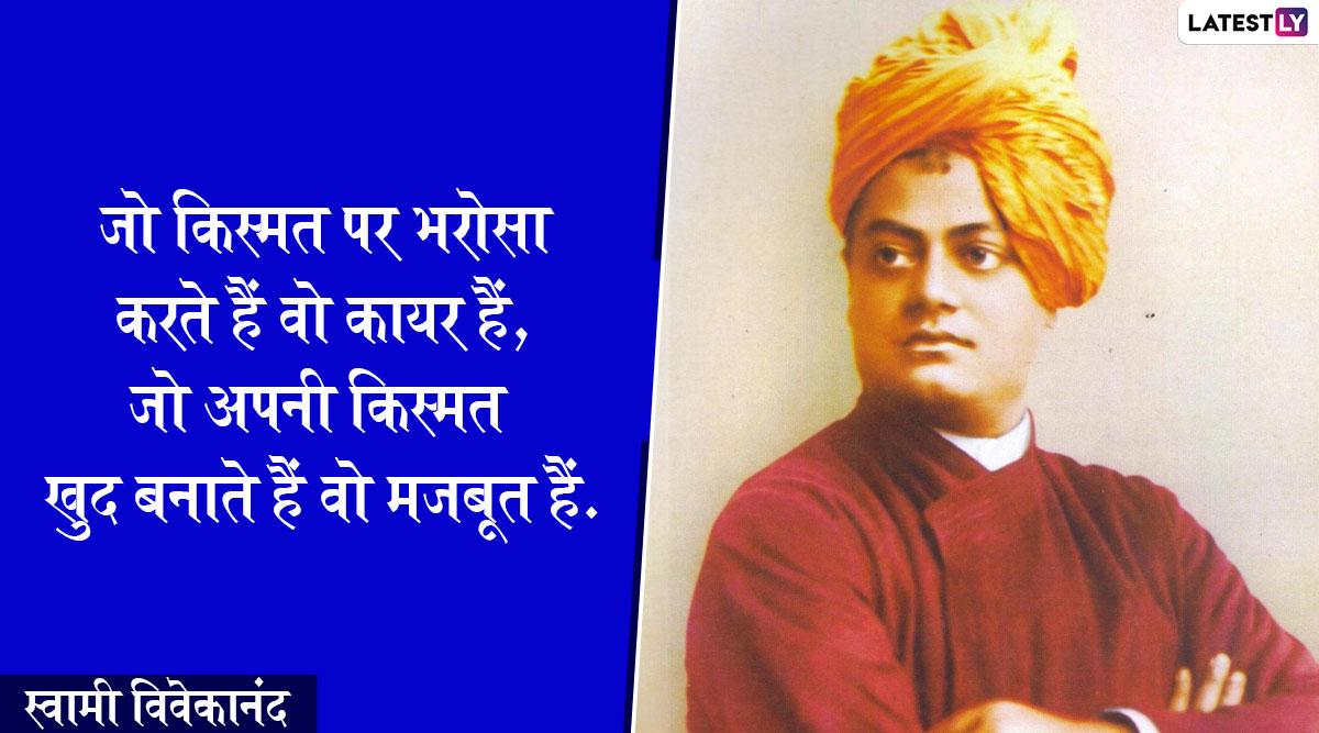Swami Vivekananda Jayanti 2020: आज के युवाओं के लिए प्रेरणादायी हैं स्वामी विवेकानंद जी के ये अनमोल विचार