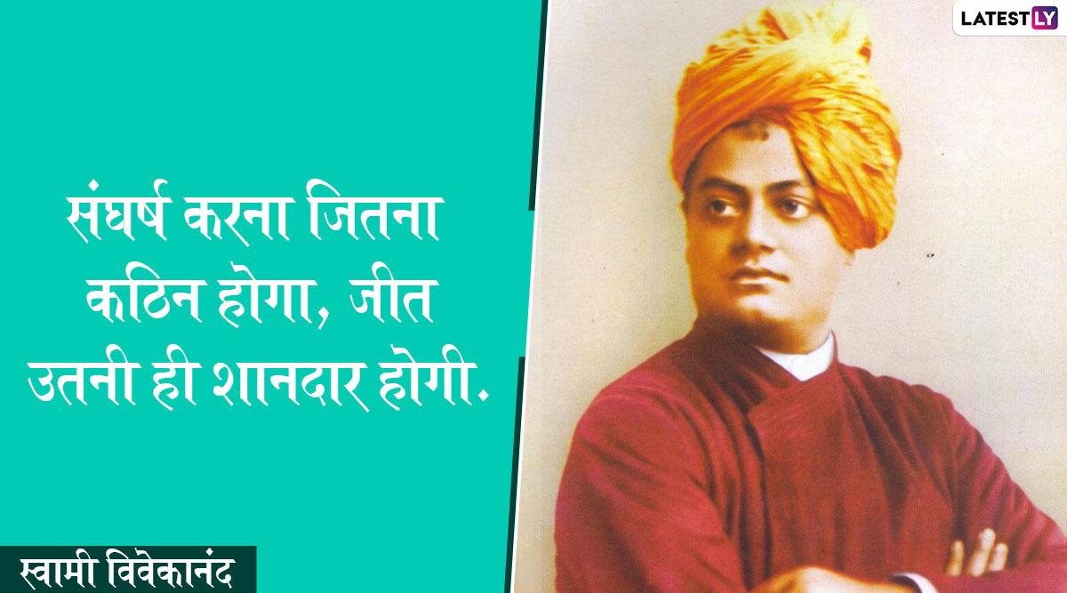 Swami Vivekananda Jayanti 2020: स्वामी विवेकानंद की 157वीं जयंती आज, प्रियजनों को WhatsAppp, Facebook, Twitter, Instagram के जरिए भेजें ये Inspirational Quotes और दें शुभकामनाएं