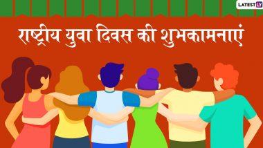 National Youth Day 2020 Wishes: राष्ट्रीय युवा दिवस पर दोस्तों, रिश्तेदारों को ये शानदार हिंदी WhatsApp Stickers, Facebook Greetings, Messages, GIF Images, SMS और Wallpapers भेजकर दें शुभकामनाएं