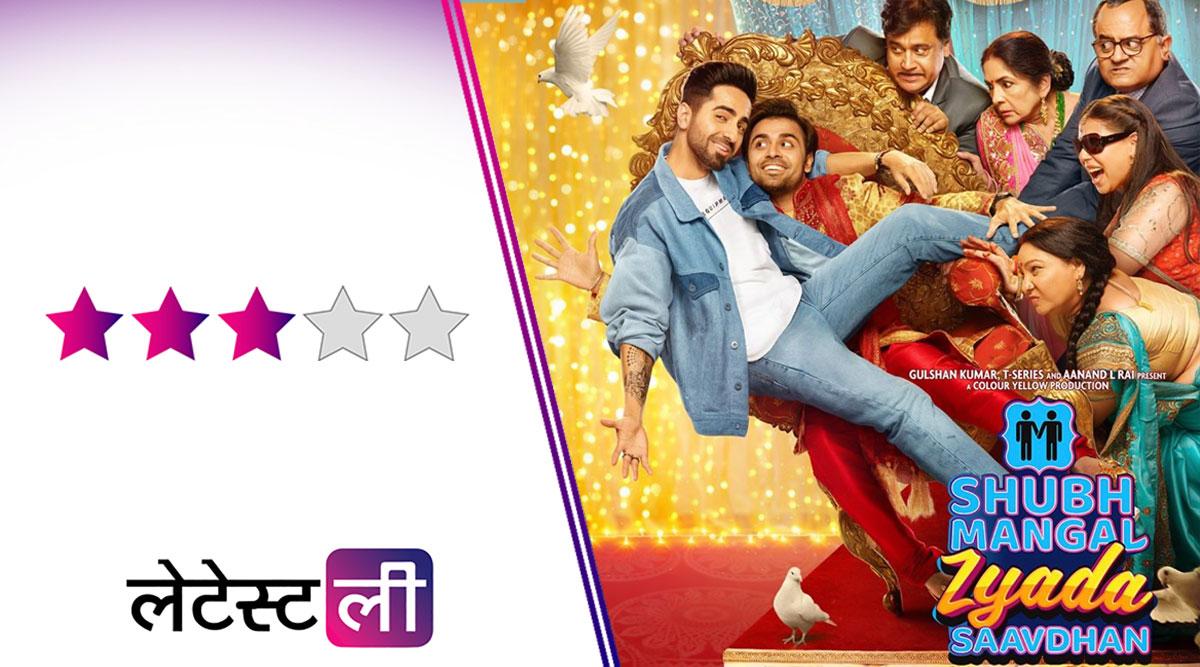 Shubh Mangal Zyada Saavdhan Movie Review: आयुष्मान खुराना-जितेंद्र कुमार का कॉमिक अंदाज, कमजोर कहानी और निर्देशन ने मजा किया किरकिरा