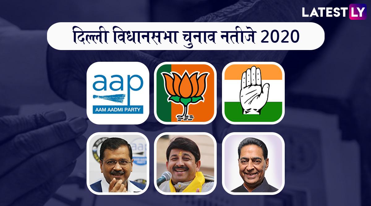 Delhi Election Results 2020: आम आदमी पार्टी रुझानों में BJP से आगे, लेकिन घट रही हैं सीटें