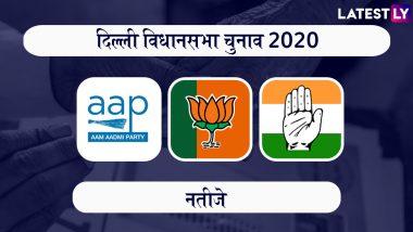 दिल्ली विधानसभा चुनाव परिणाम 2020: यहां देखें AAP और बीजेपी के जीते हुए उम्मीदवारों की पूरी लिस्ट