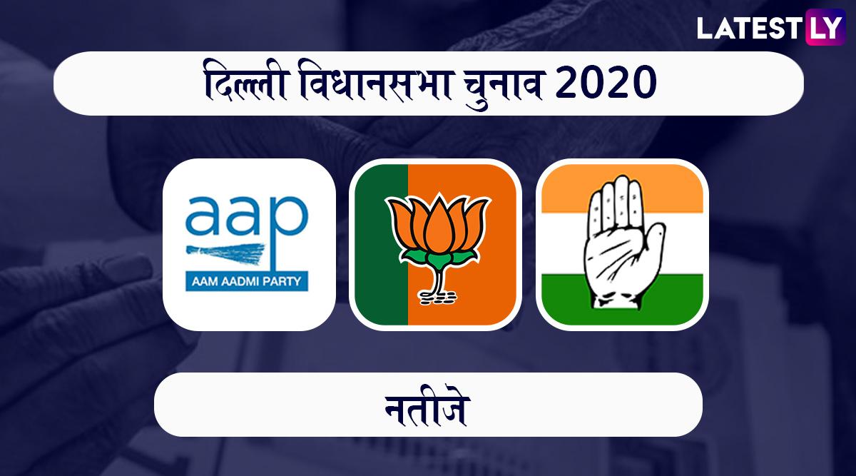Delhi Assembly Election Results 2020 Live Streaming On News18: दिल्ली की सत्ता पर कौन होगा काबिज, न्यूज 18 पर देखें चुनाव परिणाम के लाइव नतीजे
