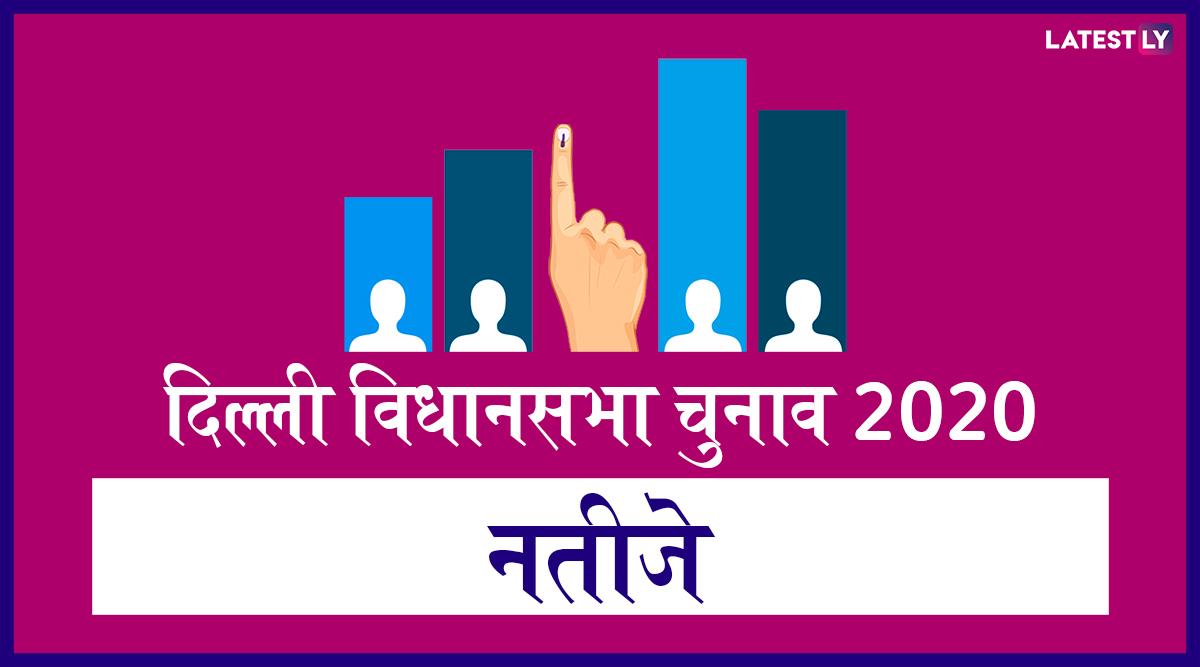 Delhi Assembly Election Results 2020 Live Streaming On TV9 Bharatvarsh: दिल्ली की सत्ता पर कौन होगा काबिज, TV-9 भारतवर्ष पर देखें चुनाव परिणाम के लाइव नतीजे