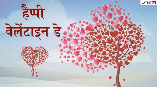 Happy Valentines Day 2020 Wishes: वेलेंटाइन डे पर ये हिंदी Messages, WhatsApp Status, Facebook Greetings, Photo SMS, Wallpapers, Shayaris, GIF Images के जरिए भेजकर करें अपने प्यार का इजहार