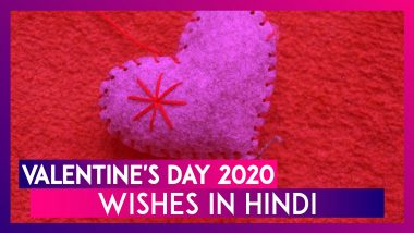 Valentine's Day 2020 Wishes In Hindi: इस रोमांटिक दिन को सेलिब्रेट करने के लिए Greetings, Messages