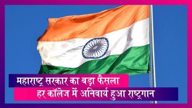 National Anthem: महाराष्ट्र सरकार ने जारी किया फरमान, 19 फरवरी से हर कॉलेज में राष्ट्रगान अनिवार्य