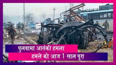 Pulwama Attack Anniversary: पुलवामा आतंकी हमले की पहली बरसी आज, देश कर रहा शहीदों को याद