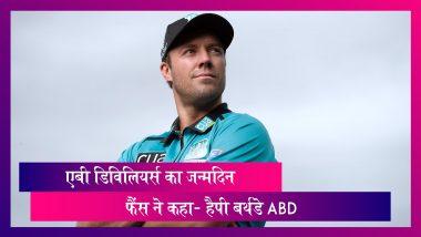 Happy B'day ABD: मिस्टर 360 के नाम से मशहूर साउथ अफ्रीका के घातक बल्लेबाज एबी डिविलियर्स का जन्मदिन