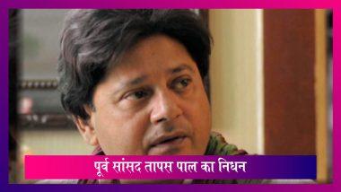 Bengali Actor और TMC के पूर्व सांसद Tapas Pal का निधन