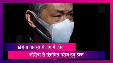 Coronavirus: कोरोना वायरस पर भारत को मिली बड़ी सफलता, कोरोना से संक्रमित तीनों मरीज ठीक हुए